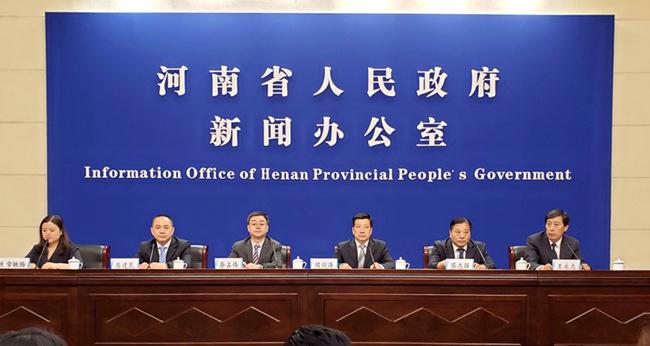 《2018河南省互联网发展报告》暨5G网络建设情况新闻发布会