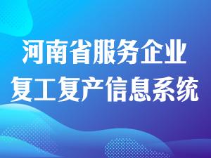 河南省服務企業復工復產信息系統