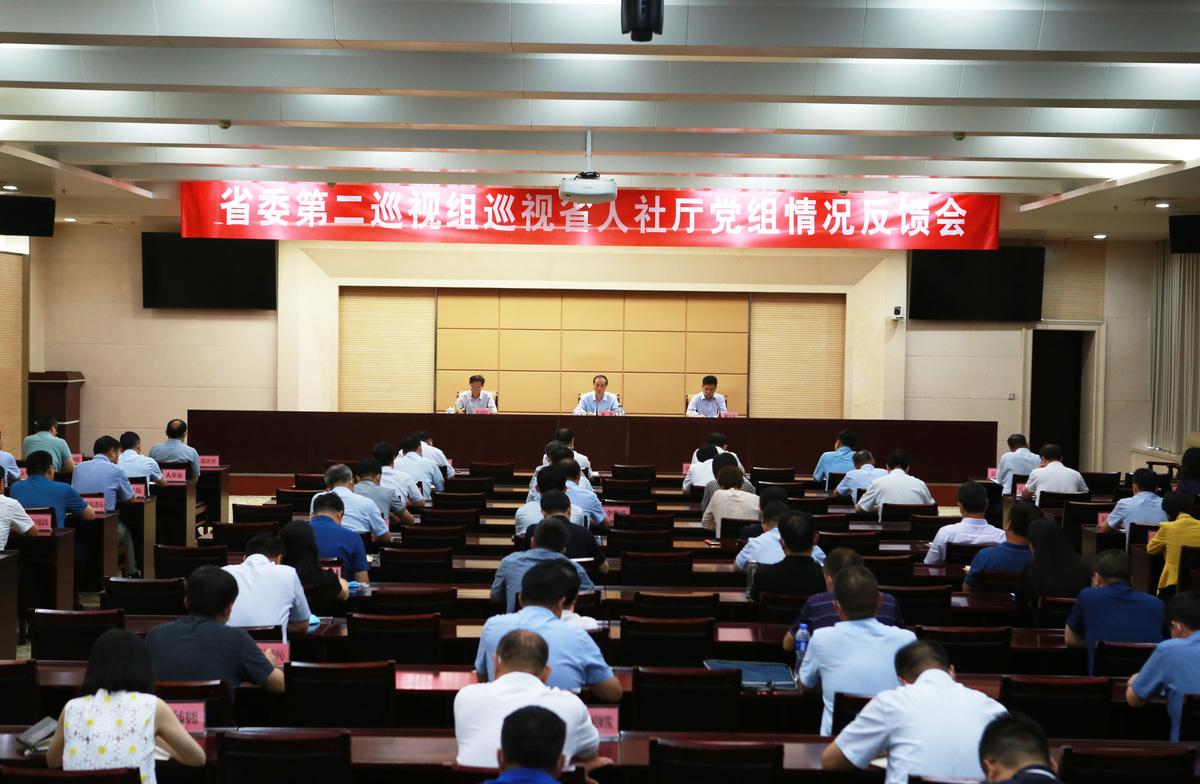 省委第二巡视组向省人力资源社会保障厅党组反馈巡视情况
