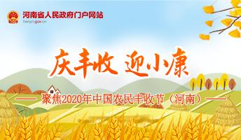 聚焦2020年中国农民丰收节(河南)