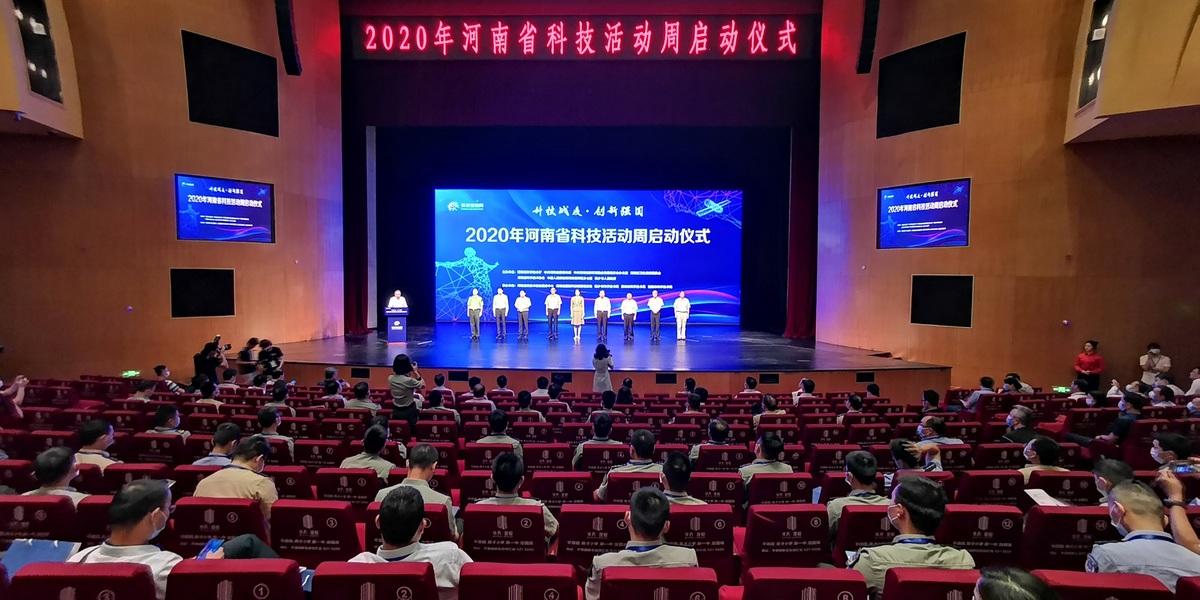 2020年河南省科技活动周启动