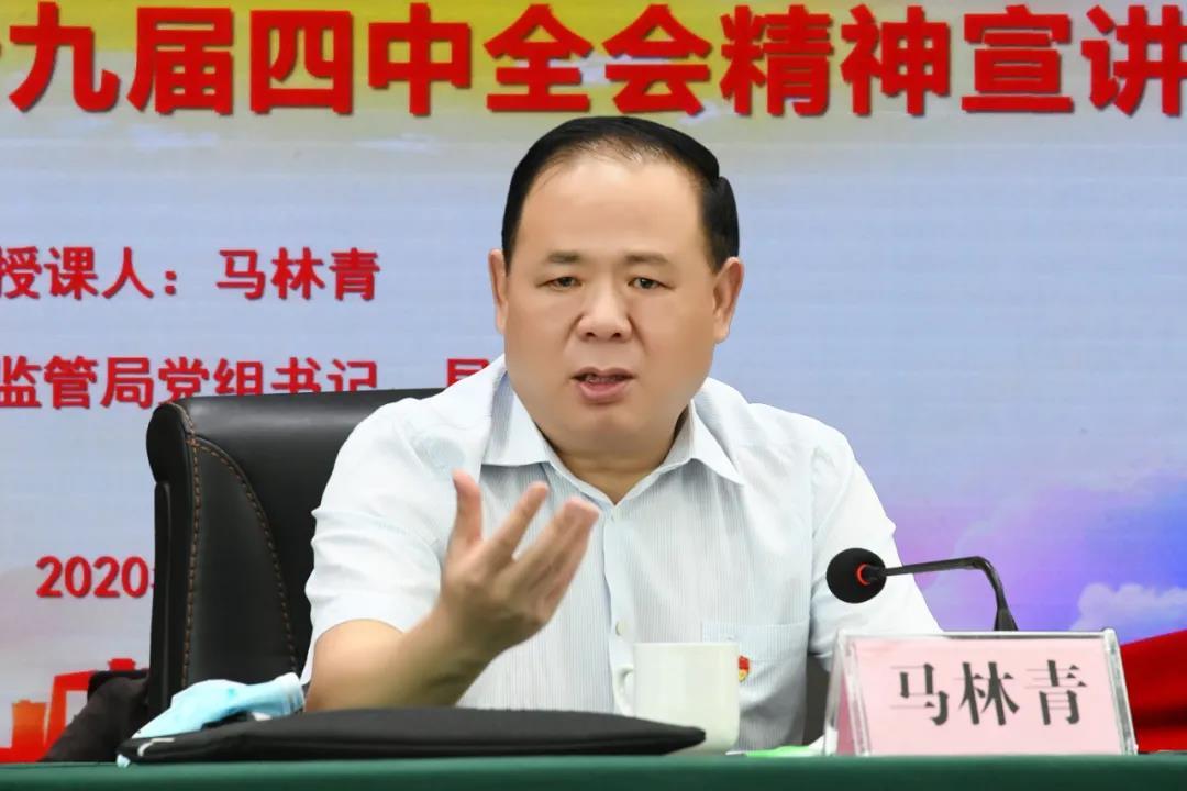 河南省市場監管局學習貫徹黨的十九屆四中全會精神培訓班開班