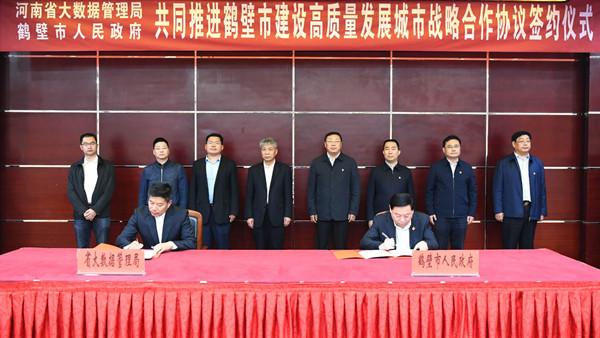 省大数据管理局与鹤壁市政府签订战略合作协议