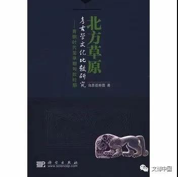 中国考古百年   北方草原考古文化研究的一部重要经典作品——论乌恩岳斯图先生的治学方法与学术成果