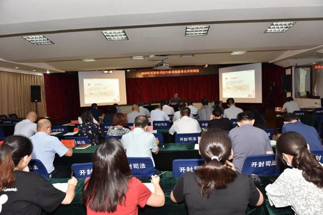 开封市司法局举办2020年全市司法行政系统基层政务公开培训会