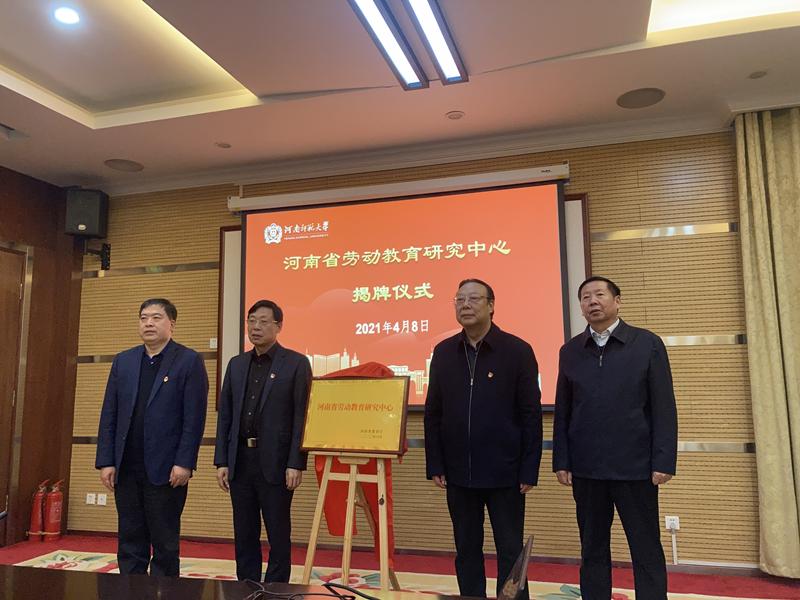 河南省勞動教育研究中心揭牌