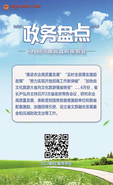 政务盘点|2020年6月份河南省政府常务会