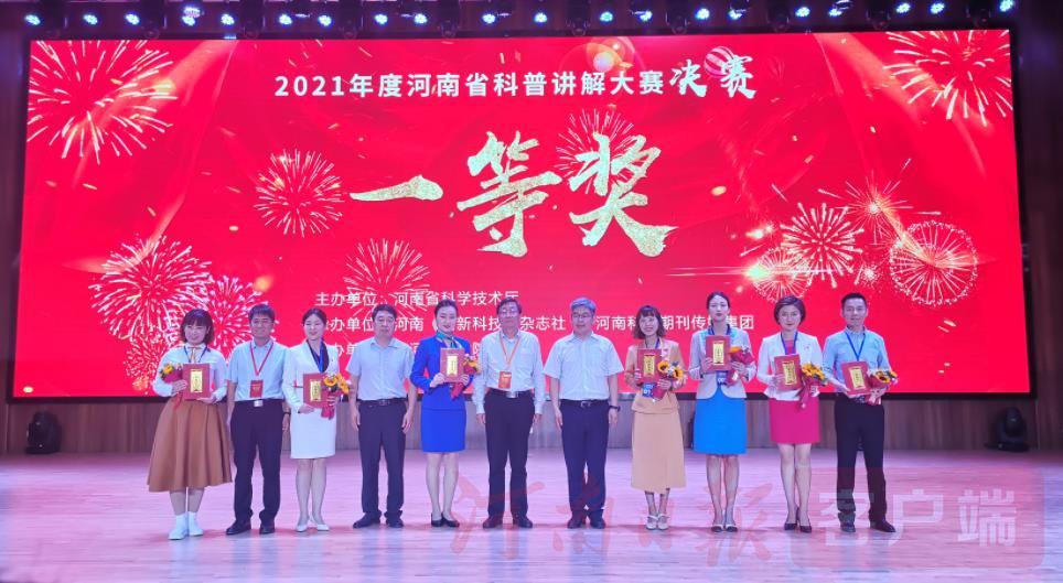 2021年度河南省科普讲解大赛决赛圆满落幕