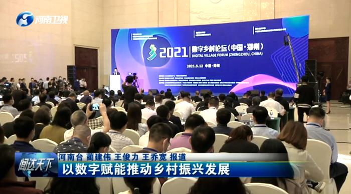 【河南卫视 闻达天下】以数字赋能推动乡村振兴发展