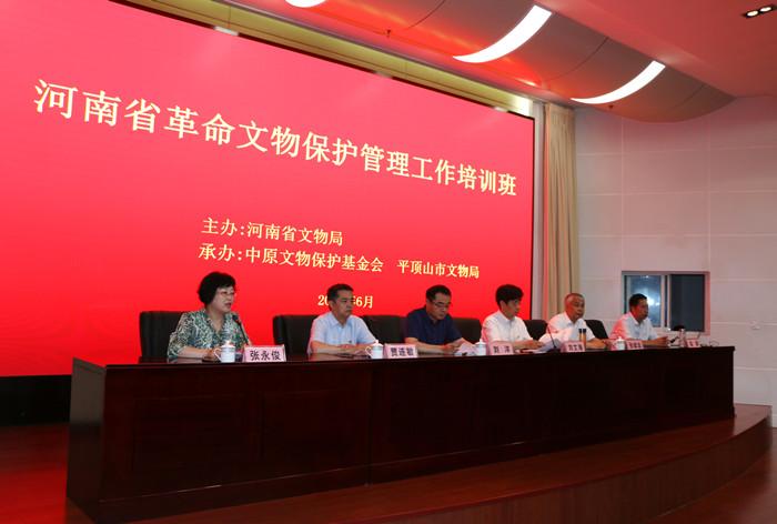 省文物局举办河南省革命文物保护管理工作培训班