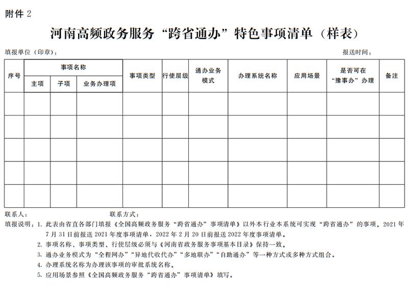 """河南省人民政府办公厅关于印发河南省政务服务""""跨省通办""""实施方案的通知"""