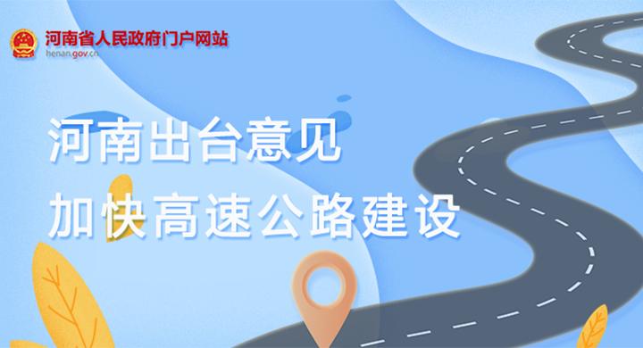 图解:河南出台意见 加快高速公路建设