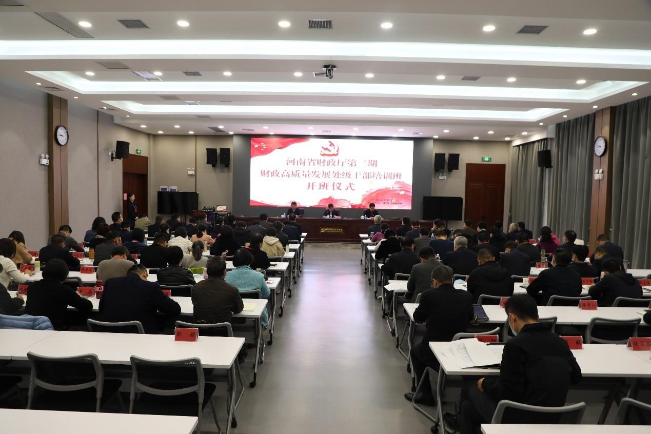 省财政厅成功举办第二期财政高质量发展处级干部培训班