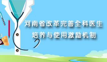 河南省改革完善全科医生培养与使用激励机制