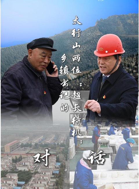 """央媒看河南丨一座小镇,为什么有他们做不完的梦?——太行山两位""""超长待机""""乡镇书记的对话"""
